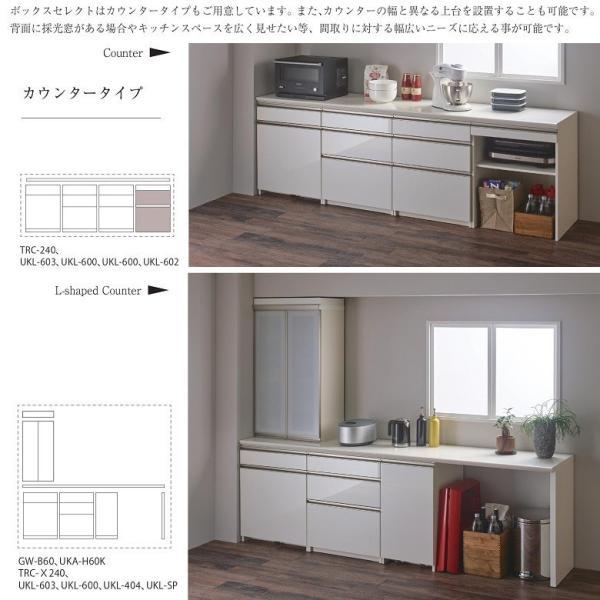 パモウナ 食器棚 幅60cm ロータイプ 上台 ユニット キッチンボード 開き扉 スライド用 キャビネット UKA-L60K|kagu-hiraka|08