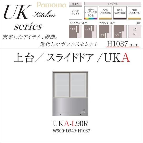 パモウナ 食器棚 幅90cm ロータイプ 上台 ユニット スライドドア キッチンボード 収納 引き戸 UKA-L90R|kagu-hiraka