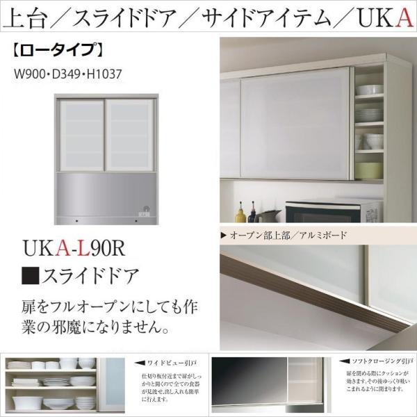 パモウナ 食器棚 幅90cm ロータイプ 上台 ユニット スライドドア キッチンボード 収納 引き戸 UKA-L90R|kagu-hiraka|02