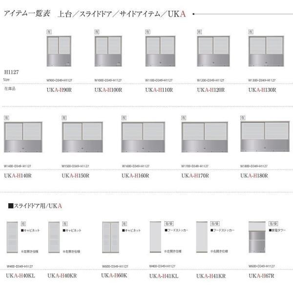 パモウナ 食器棚 幅90cm ロータイプ 上台 ユニット スライドドア キッチンボード 収納 引き戸 UKA-L90R|kagu-hiraka|11