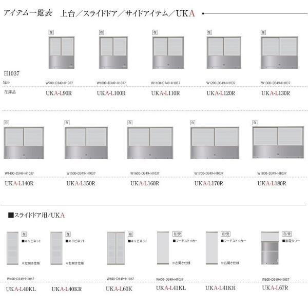 パモウナ 食器棚 幅90cm ロータイプ 上台 ユニット スライドドア キッチンボード 収納 引き戸 UKA-L90R|kagu-hiraka|12