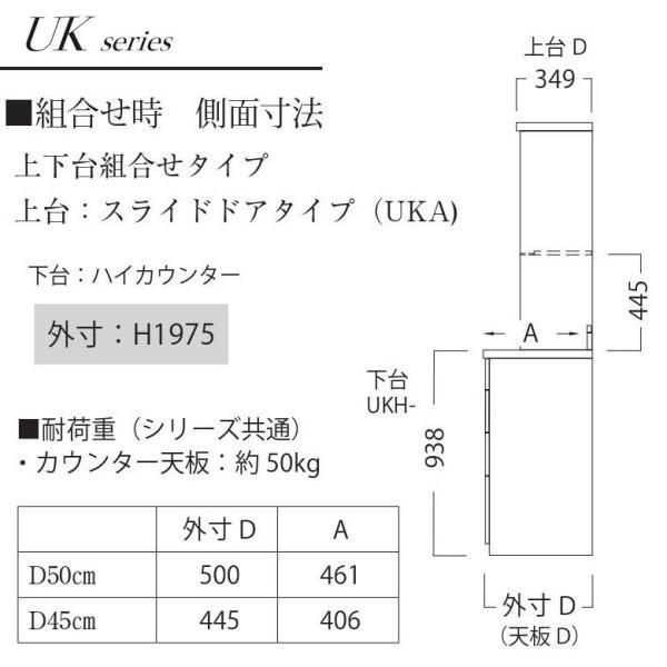 パモウナ 食器棚 幅90cm ロータイプ 上台 ユニット スライドドア キッチンボード 収納 引き戸 UKA-L90R|kagu-hiraka|13