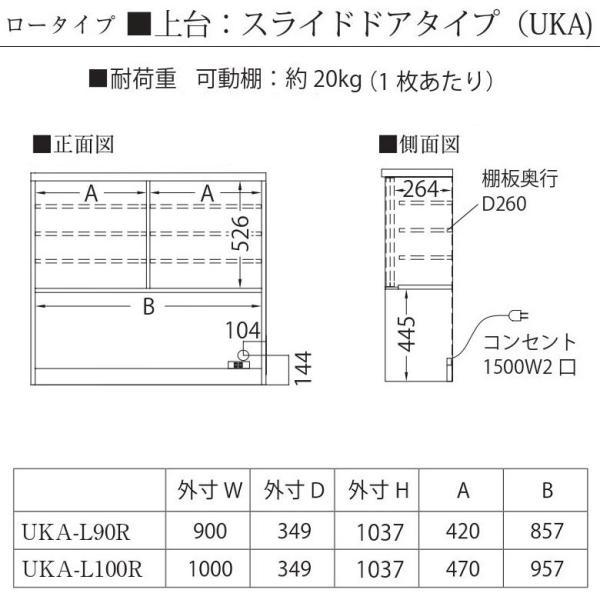 パモウナ 食器棚 幅90cm ロータイプ 上台 ユニット スライドドア キッチンボード 収納 引き戸 UKA-L90R|kagu-hiraka|03