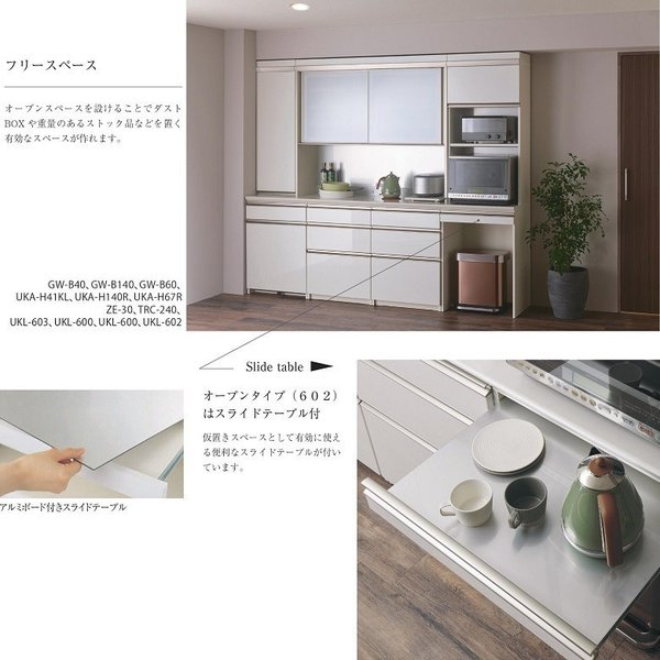 パモウナ 食器棚 幅90cm ロータイプ 上台 ユニット スライドドア キッチンボード 収納 引き戸 UKA-L90R|kagu-hiraka|10