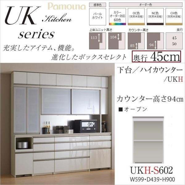 パモウナ オープン UKH-S602 奥行45cm 幅60cm 下台 ユニット ハイカウンター高さ|kagu-hiraka