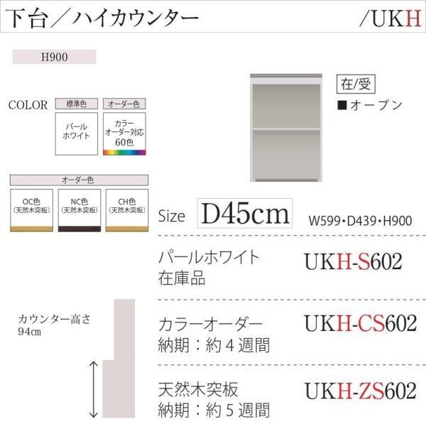 パモウナ オープン UKH-S602 奥行45cm 幅60cm 下台 ユニット ハイカウンター高さ|kagu-hiraka|02