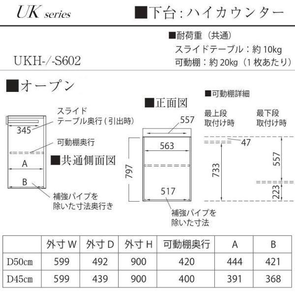 パモウナ オープン UKH-S602 奥行45cm 幅60cm 下台 ユニット ハイカウンター高さ|kagu-hiraka|03