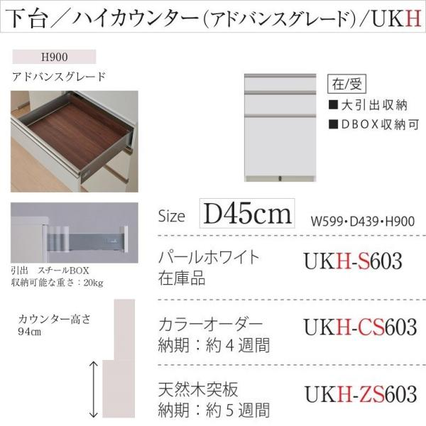 パモウナ 大引収納 UKH-S603 アドバンス 下台 ユニット 幅60cm ハイカウンター高さ 奥行45cm スチールBOX kagu-hiraka 02