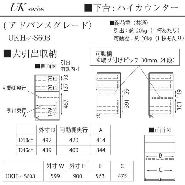 パモウナ 大引収納 UKH-S603 アドバンス 下台 ユニット 幅60cm ハイカウンター高さ 奥行45cm スチールBOX kagu-hiraka 03