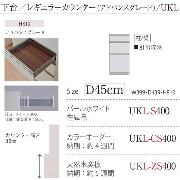 パモウナ 引出収納 UKL-S400 アドバンス 下台 ユニット 幅40cm カウンター高さ標準 奥行45cm スチールBOX kagu-hiraka 02
