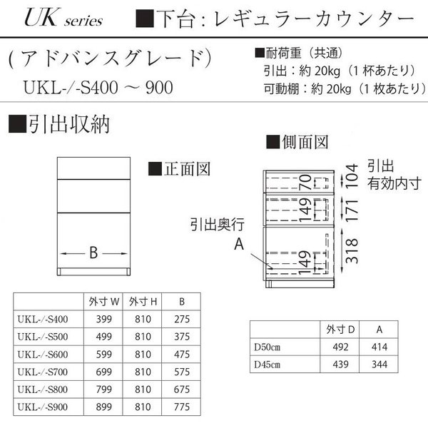 パモウナ 引出収納 UKL-S400 アドバンス 下台 ユニット 幅40cm カウンター高さ標準 奥行45cm スチールBOX kagu-hiraka 03