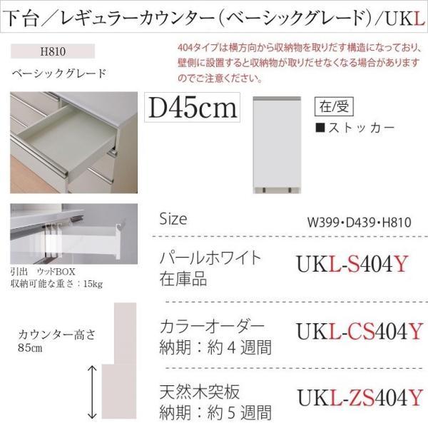 パモウナ ストッカー 幅40cm UKL-S404Y 下台 ユニット ベーシック カウンター高85 奥行45cm ウッドBOX|kagu-hiraka|02