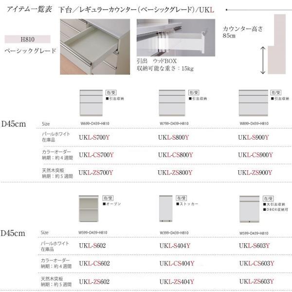 パモウナ ストッカー 幅40cm UKL-S404Y 下台 ユニット ベーシック カウンター高85 奥行45cm ウッドBOX|kagu-hiraka|14