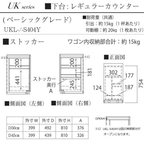 パモウナ ストッカー 幅40cm UKL-S404Y 下台 ユニット ベーシック カウンター高85 奥行45cm ウッドBOX|kagu-hiraka|03