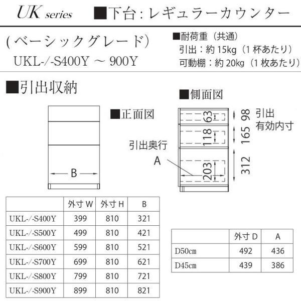 パモウナ 引出収納 UKL-S600Y ベーシック 幅60cm 下台 ユニット カウンター高さ標準 奥行45 ウッドBOX|kagu-hiraka|03