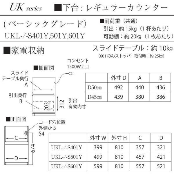 パモウナ 家電収納 UKL-S601Y ベーシック 幅60cm 下台 ユニット カウンター高さ標準 奥行45 ウッドBOX|kagu-hiraka|03