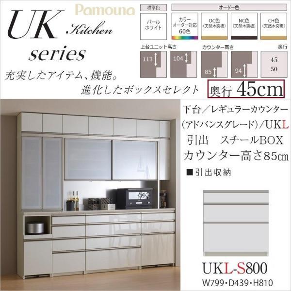 パモウナ 引出収納 UKL-S800 アドバンス 下台 ユニット 幅80cm カウンター高さ標準 奥行45cm スチールBOX kagu-hiraka