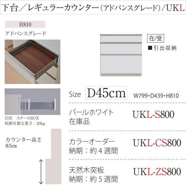 パモウナ 引出収納 UKL-S800 アドバンス 下台 ユニット 幅80cm カウンター高さ標準 奥行45cm スチールBOX kagu-hiraka 02