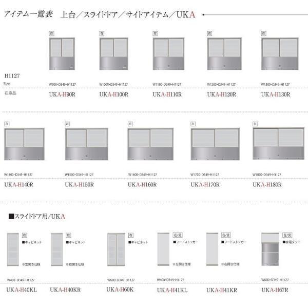 パモウナ 引出収納 UKL-S800 アドバンス 下台 ユニット 幅80cm カウンター高さ標準 奥行45cm スチールBOX kagu-hiraka 11