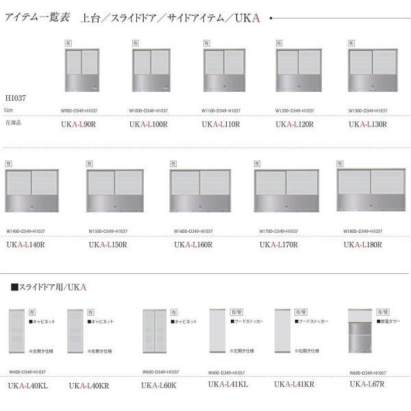 パモウナ 引出収納 UKL-S800 アドバンス 下台 ユニット 幅80cm カウンター高さ標準 奥行45cm スチールBOX kagu-hiraka 12