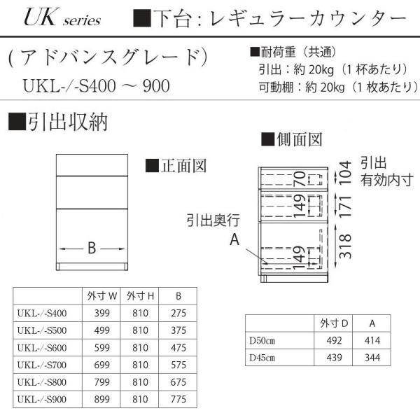 パモウナ 引出収納 UKL-S800 アドバンス 下台 ユニット 幅80cm カウンター高さ標準 奥行45cm スチールBOX kagu-hiraka 03