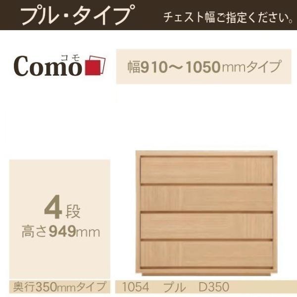 コモ COMO フルチョイス 完成品 チェスト 4段 奥行350mm プル・タイプ 引出し収納 選べる 幅91-105cm オーダー品 kagu-hiraka 02