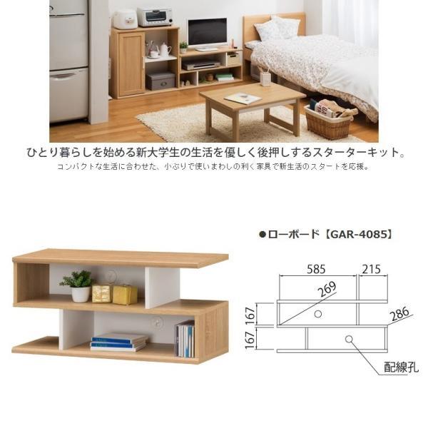 ローボード GAR-4085 ガレンタ テレビ台 TV 32V対応 コンパクト 2段ラック|kagu-hiraka