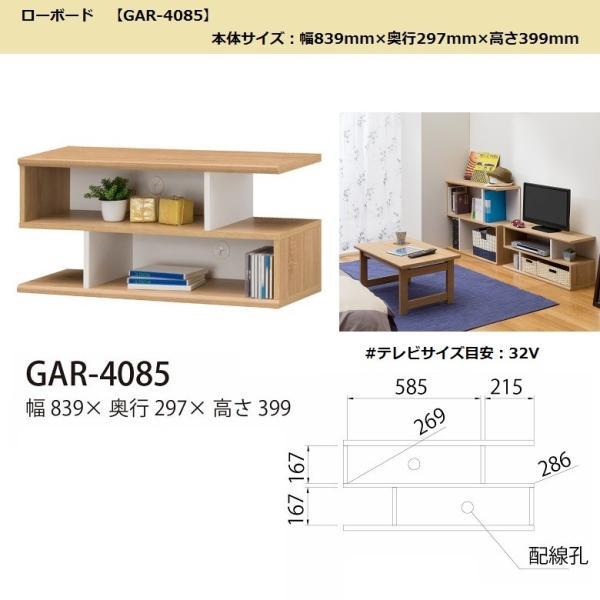 ローボード GAR-4085 ガレンタ テレビ台 TV 32V対応 コンパクト 2段ラック|kagu-hiraka|03