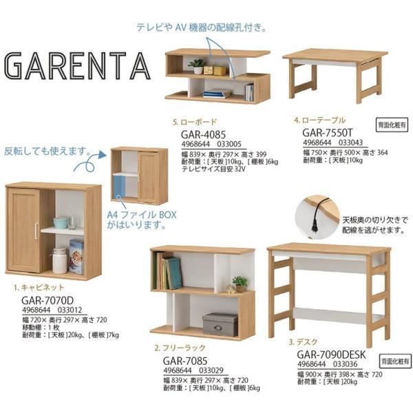 ローボード GAR-4085 ガレンタ テレビ台 TV 32V対応 コンパクト 2段ラック|kagu-hiraka|04