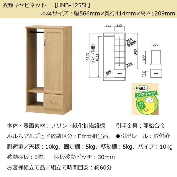 ホノボーラ HNB-1255L ナチュラル家具 衣類キャビネット リビング 組立品|kagu-hiraka|03