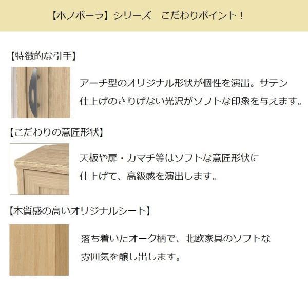 ホノボーラ HNB-1255L ナチュラル家具 衣類キャビネット リビング 組立品|kagu-hiraka|04