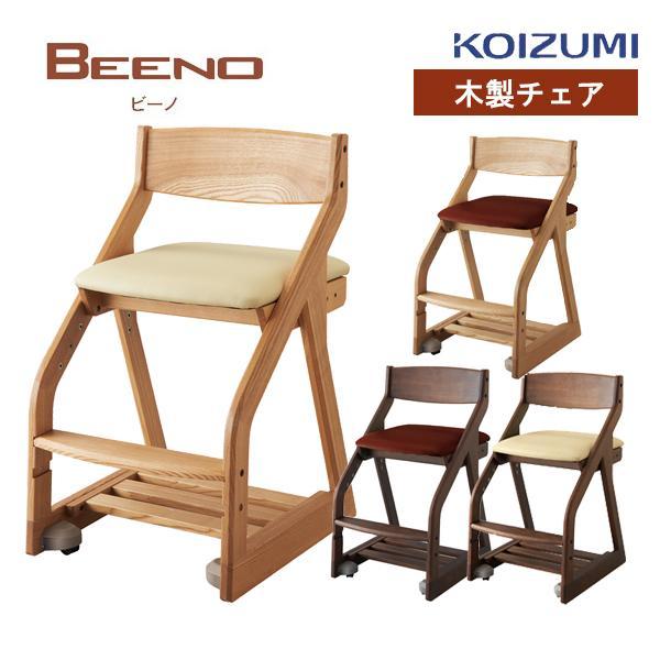 コイズミ 2019年度 ビーノチェア 木製学習椅子 bdc 45nsiv bdc 46nsgr