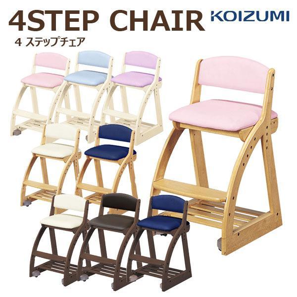 コイズミ 2021年度 4ステップチェア 学習椅子 FDC-051WWLP FDC-052WWLB FDC-053WWPR FDC-054NSLP FDC-055NSIV FDC-056NSNB 木製椅子