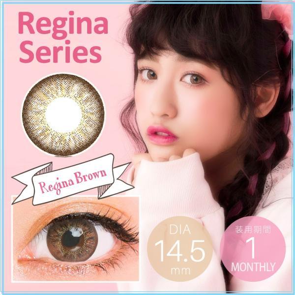 カラコン 1ヶ月用 1枚入り 度あり 0.50〜 10.00 クオーレ ルナ レジーナシリーズ ブラウン Quore Regina Luna|kagu-piena