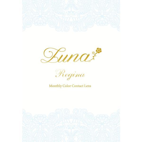 カラコン 1ヶ月用 1枚入り 度あり 0.50〜 10.00 クオーレ ルナ レジーナシリーズ ブラウン Quore Regina Luna|kagu-piena|04