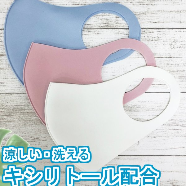 夏用マスク 冷感マスク クールマスク キシリトール配合 白色 ピンク 水色 灰色 黒色 在庫あり 大人用 レディース 女性用