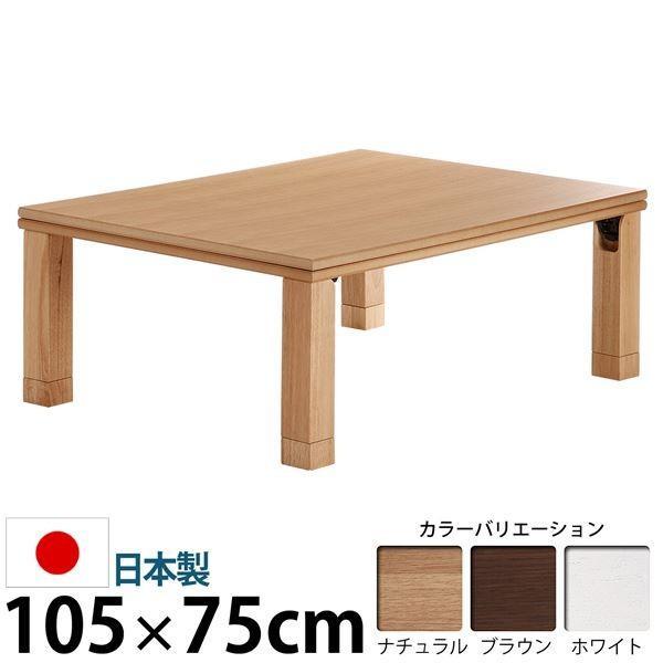 楢天然木国産折れ脚こたつ 〔ローリエ〕 105×75cm こたつ テーブル 長方形 日本製 国産 ブラウン〔代引不可〕