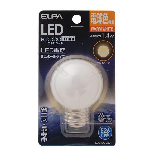 (業務用セット) ELPA LED装飾電球 ミニボール球形 E26 G50 電球色 LDG1L-G-G271 〔×10セット〕