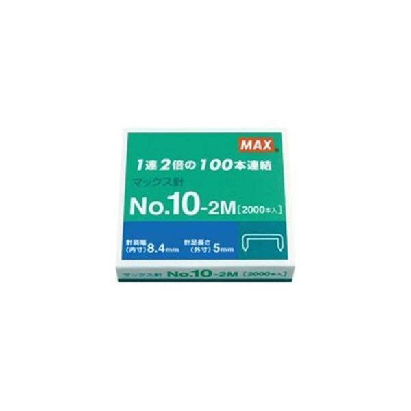 (業務用200セット) マックス ホッチキス針 NO.10-2M MS91099 2000本