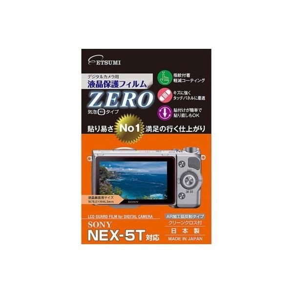 (まとめ)エツミ デジタルカメラ用液晶保護フィルムZERO SONY NEX-5T対応 E-7318〔×5セット〕