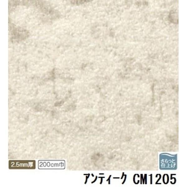 サンゲツ 店舗用クッションフロア アンティーク 品番CM-1205 サイズ 200cm巾×9m