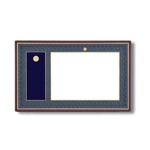 日本製 叙勲額/フレーム 〔褒賞サイズ(517×367mm)/紺ドンス〕 化粧箱/黄袋入り 褒賞勲章額
