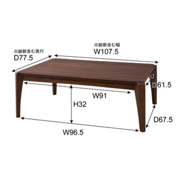 木目調こたつテーブル/ローテーブル 本体 〔長方形 幅105cm×奥行75cm〕 木製