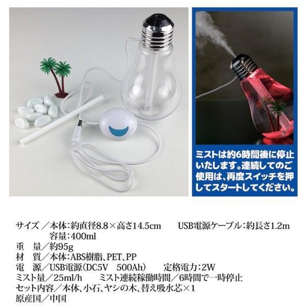 卓上用 超音波式加湿器/スチーマー 〔電球型〕 USB電源 カラー変化 LEDライト付き コンパクト