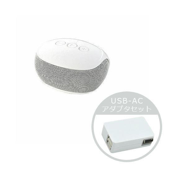 エレコム BluetoothモノラルスピーカーUSB-ACアダプタセット LBT-SPP20WHXUAC221