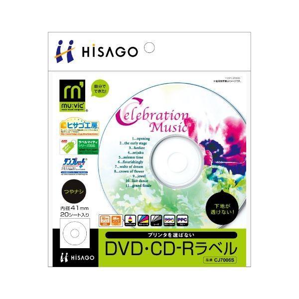 (まとめ)ヒサゴ 透けないDVD・CD-Rラベルマルチプリンタタイプ 内円41mm つやなし マット紙 CJ7006S 1パック(20枚) 〔×10セット〕