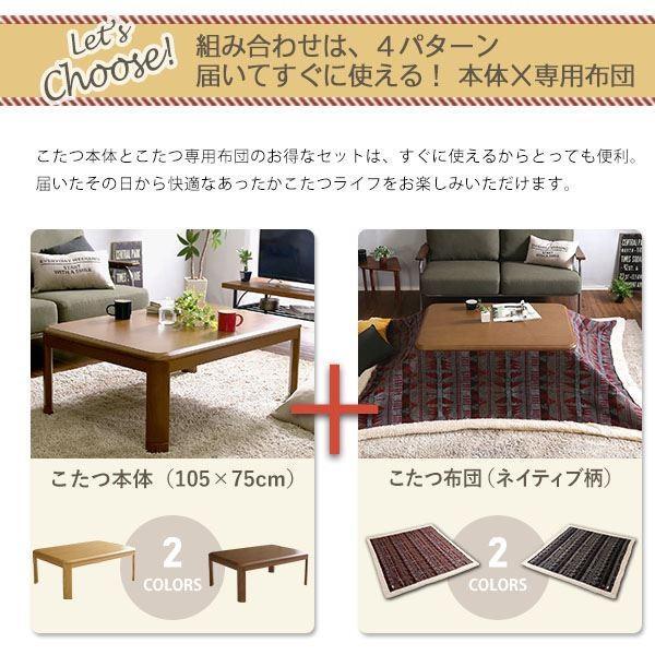 通年使える家具調こたつ 長方形型 105cm 2段階調節の継ぎ脚タイプ ネイティブ柄こたつ布団2色 選べる2点セット〔Ofen-オーフェン〕シリーズ テー...〔代引不可〕