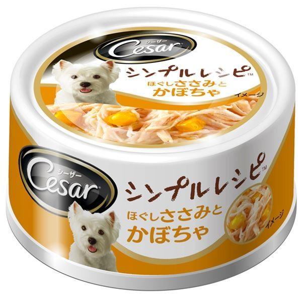 (まとめ)シーザー シンプルレシピ ほぐしささみとかぼちゃ 80g〔×48セット〕〔ペット用品・犬用フード〕|kagu-plaza