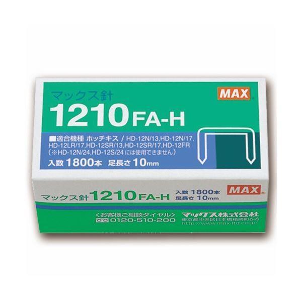 (まとめ)マックス ホッチキス針大型12号シリーズ 100本連結×18個入 1210FA-H 1セット(10箱)〔×3セット〕