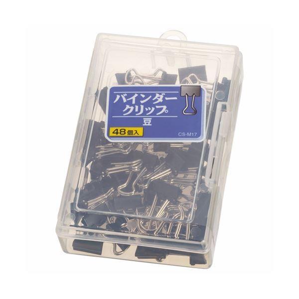 (まとめ) ライオン事務器 バインダークリップ 豆口幅13mm CS-M17 1ケース(48個) 〔×30セット〕